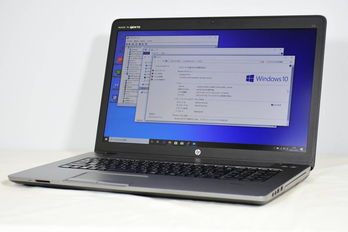 大画面 超ハイスベック新品大容量SSD512G/8G Office 第四世代Corei5-2.5GHz 最新Windows10 64bit HP 中古ノートパソコン470G1 DVD-RW WIFI
