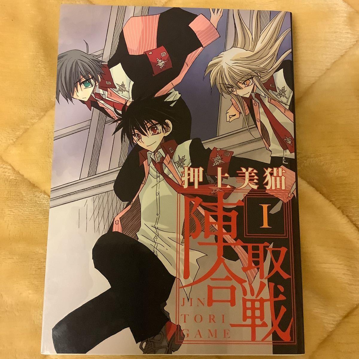 【初版】押上美猫 陣取合戦 単行本 1巻