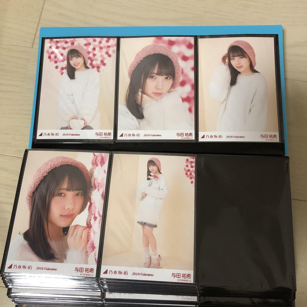 乃木坂46 生写真 与田祐希 バレンタイン