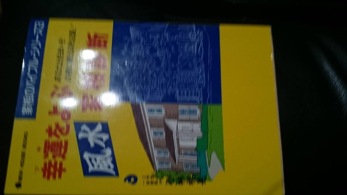 【古本雅】,幸運をよぶ風水家相診断,家相のバイブルシリーズ3,小林祥晃 著,ニューハウス出版,4889690344