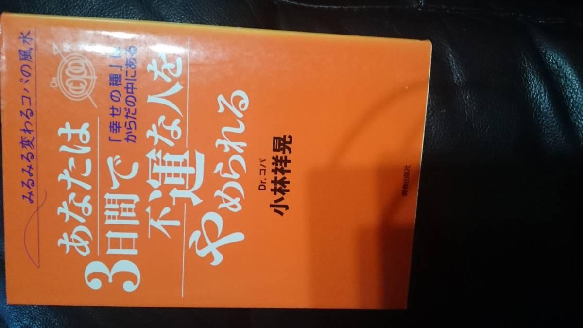【古本雅】あなたは3日間で不運な人をやめられる,みるみる変わるコパの風水,小林 祥晃著,青春出版社,4413033663