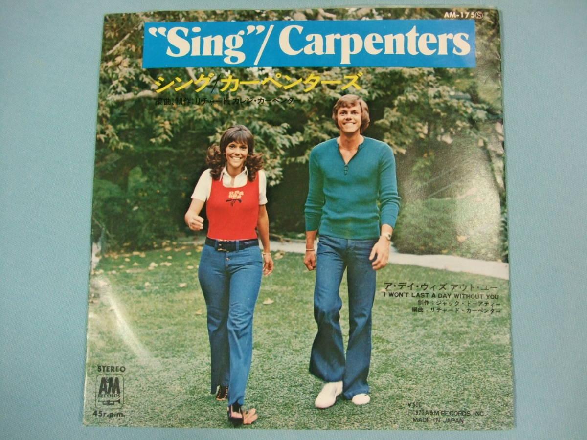 [EP] カーペンターズ / シング (1973)