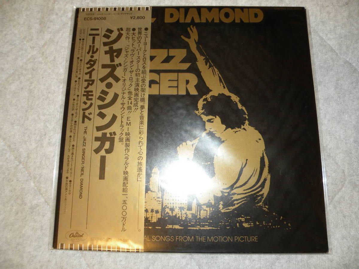 即決 美品 NEIL DIAMOND 二ール・ダイアモンド ジャズ・シンガー JAZZ SINGER 国内盤帯付LP_画像1