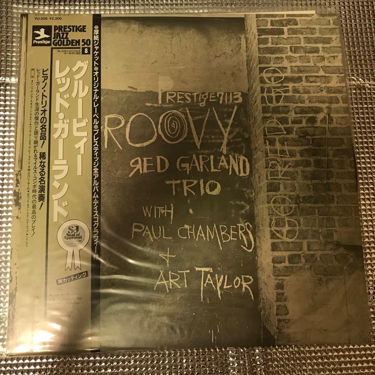 LPレコード レッドガーランド / VIJ-208