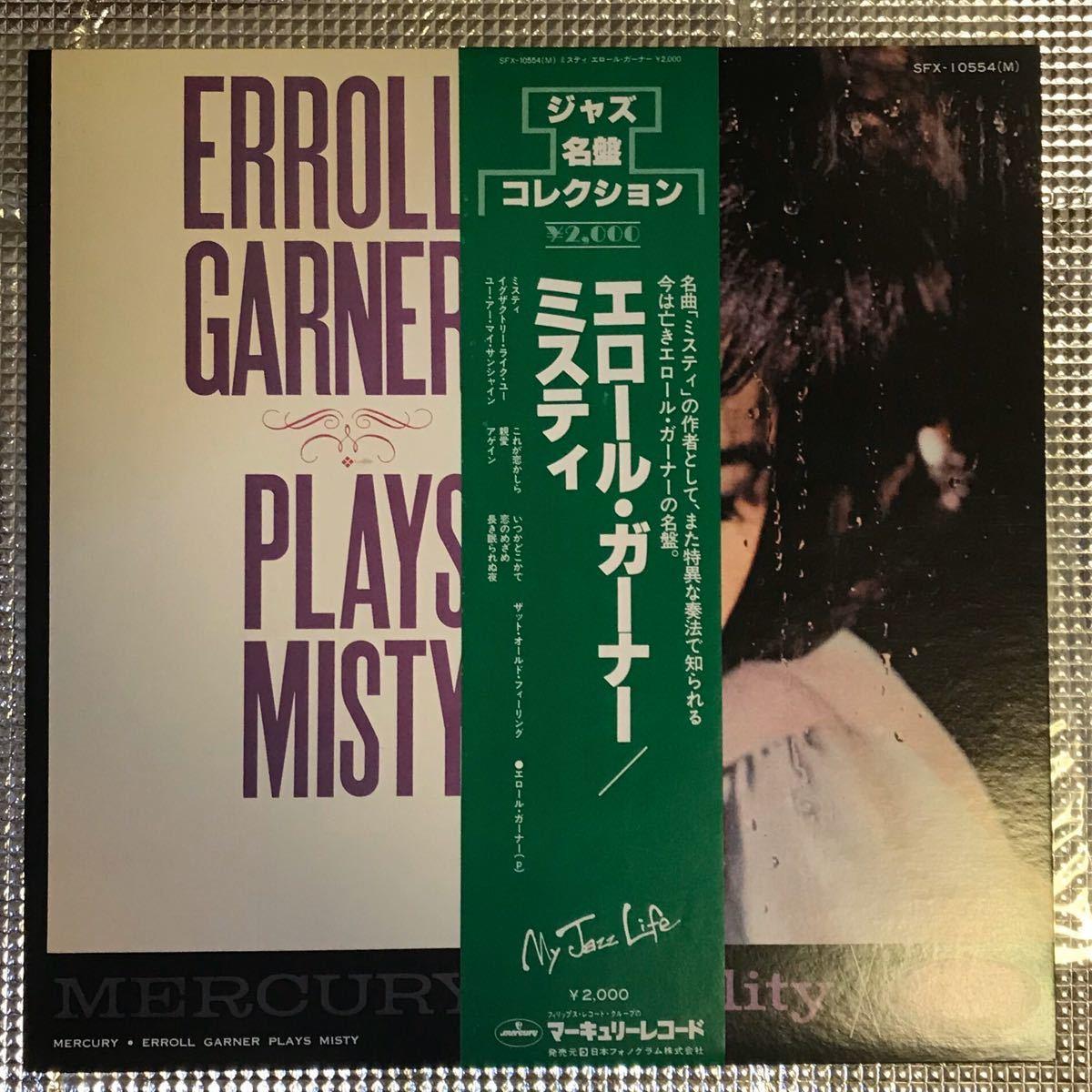 LPレコード  エロール・ガーナー ミスティ / SFX-10554(M)