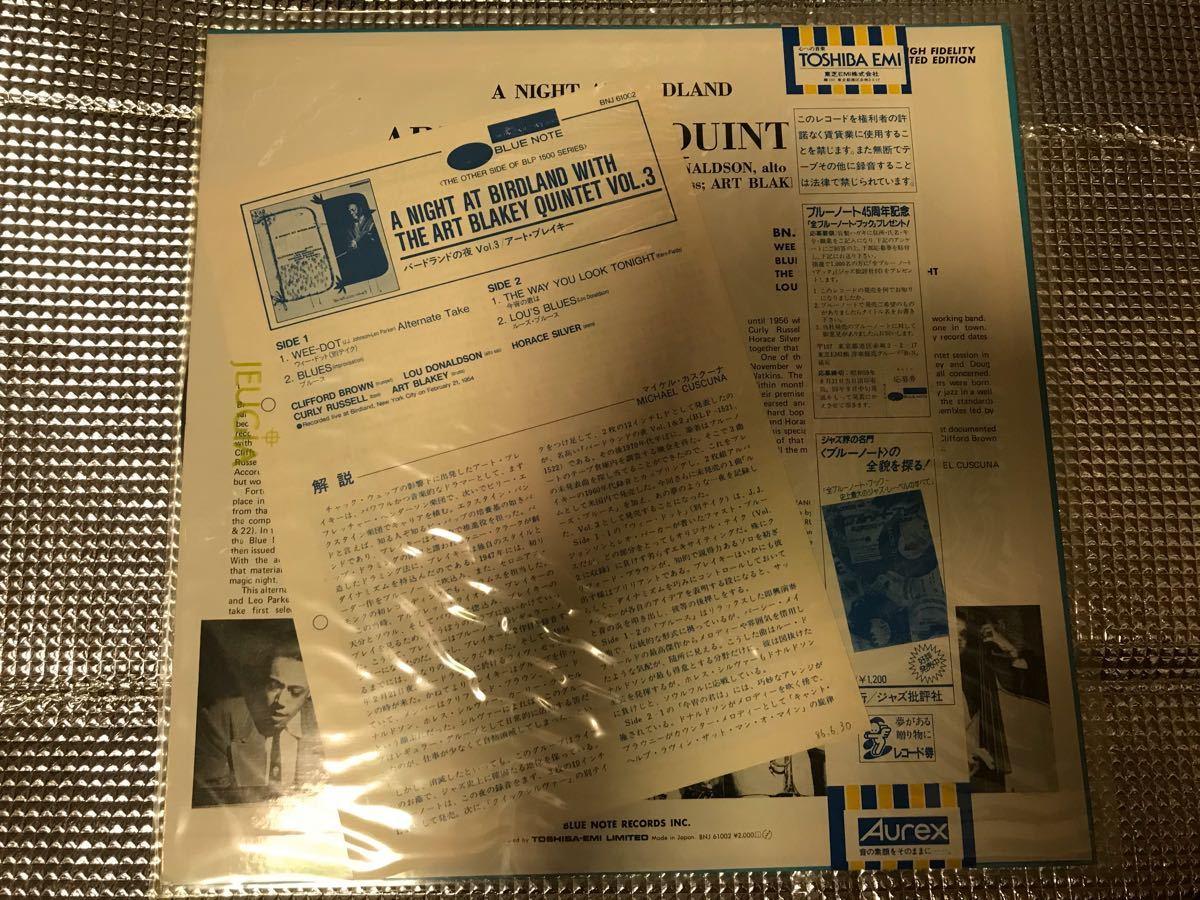 LPレコード アートブレイキー  バードランドの夜 BNJ-61002