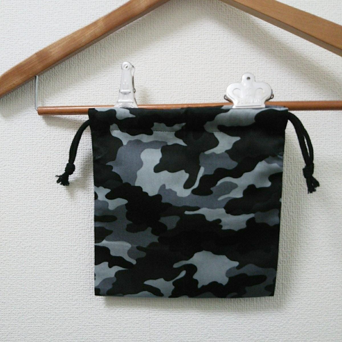 グレー迷彩柄巾着袋★20×20cm ハンドメイド