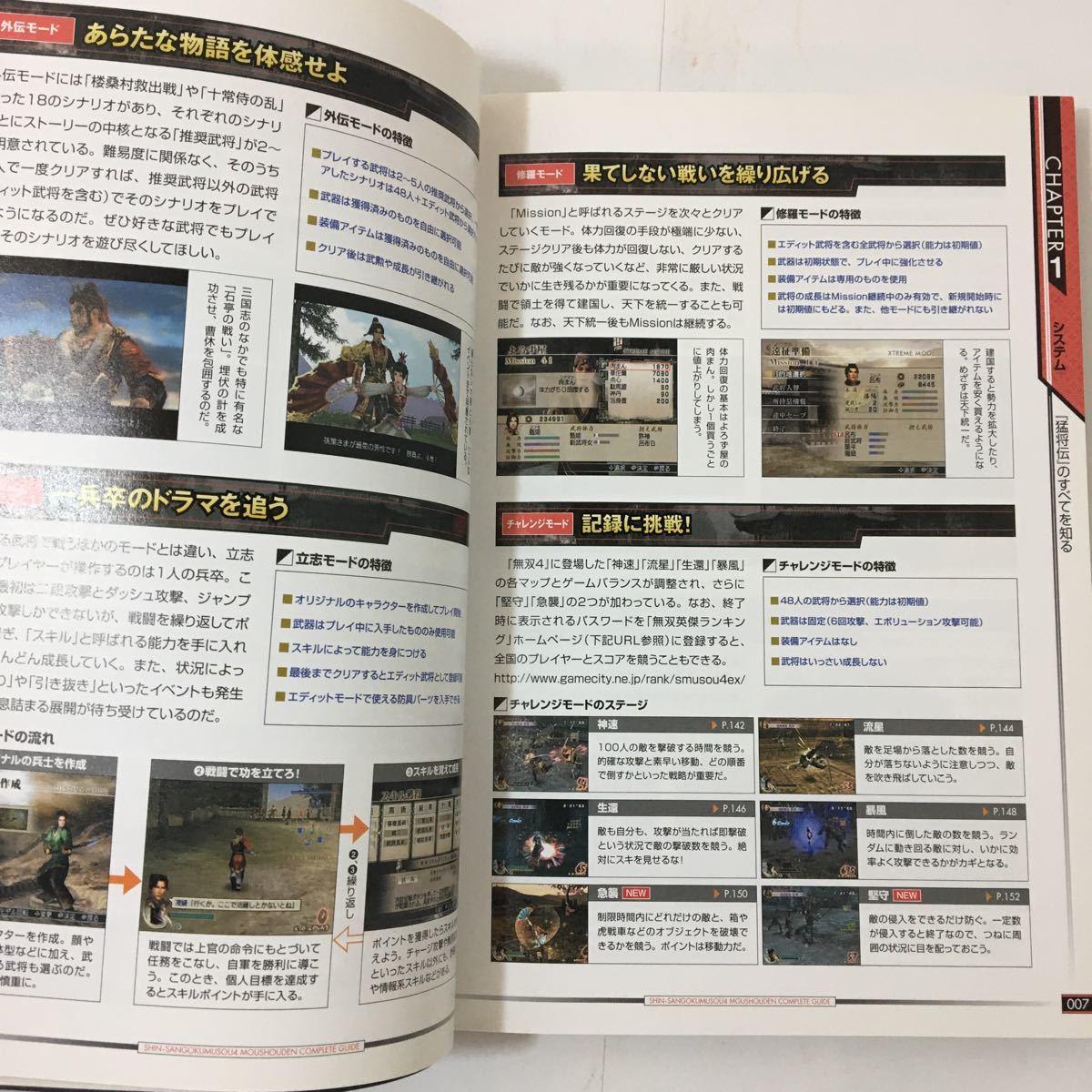 zaa-47♪ 真・三國無双4 コンプリートガイド上・下 +猛将記3冊セット ω‐Force (監修)