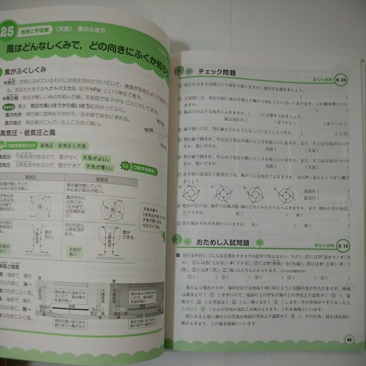♪中学入試 理科のまちがえるところがすっきりわかる +解答書 単行本 2011/6/24  z-43