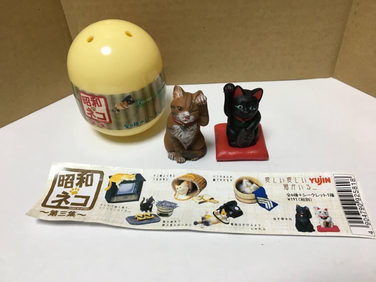 商売繁盛 招福 昭和ネコ 第三集 招き猫まね シークレット  YUJIN 古い_画像2