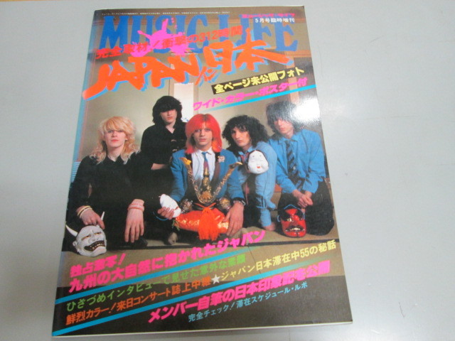 希少!JAPAN ミュージック・ライフ 5月臨時増刊 ジャパン_画像1