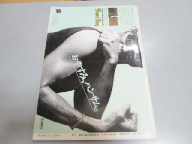 希少!JAPAN ミュージック・ライフ 5月臨時増刊 ジャパン_画像2