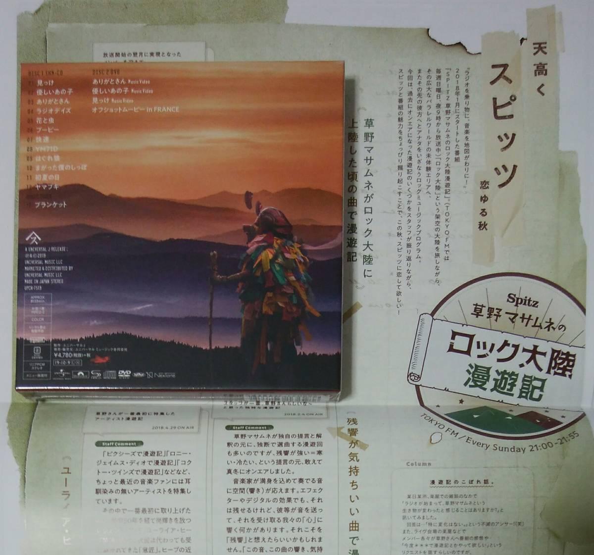 新品 見っけ 初回限定盤2DISCS(SHM-CD+DVD)/TOKYO FM タイムテーブル2種 スピッツ SPITZ 草野マサムネ ロック大陸漫遊記 未開封_画像2