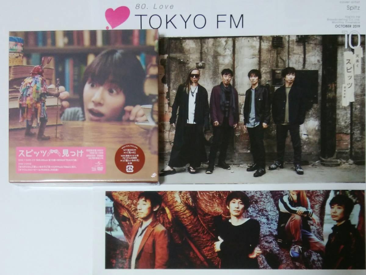 新品 見っけ 初回限定盤2DISCS(SHM-CD+DVD)/TOKYO FM タイムテーブル2種 スピッツ SPITZ 草野マサムネ ロック大陸漫遊記 未開封_画像1