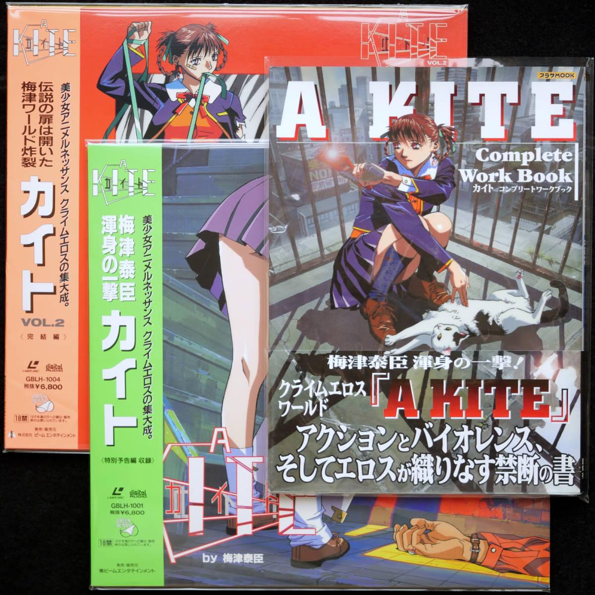 A Kite カイト ld カイト kite梅津泰臣 全2巻 + コンプリートワークブックセット