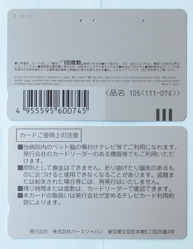 テレカとテレビカード(㈱・パースジャパン) 使用済み、子犬2匹 各1枚 発行年・犬種不明 わんこ 送料63円(郵便書簡)_裏面部