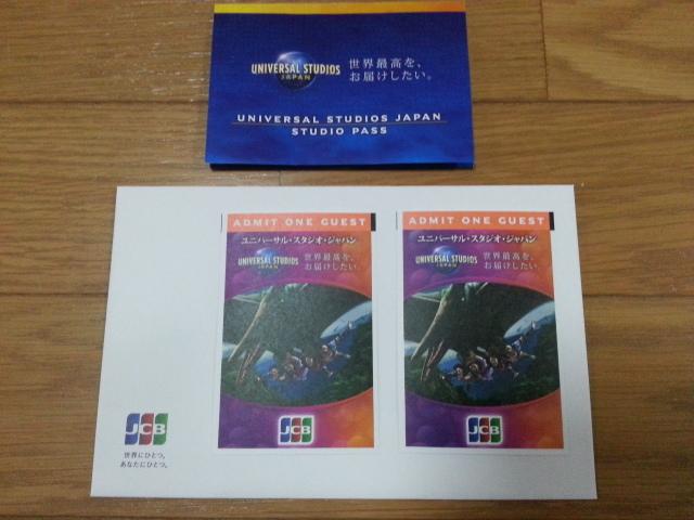 ユニバーサルスタジオジャパン USJ パートナーフレンドリーチケット 大人2枚組