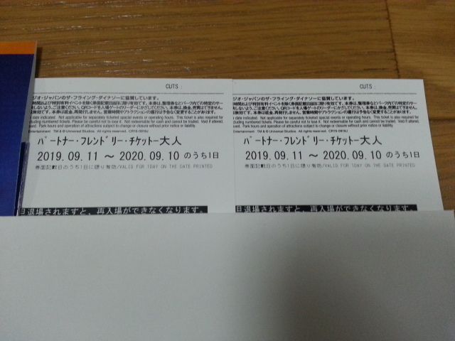 ユニバーサルスタジオジャパン USJ パートナーフレンドリーチケット 大人2枚組_画像2