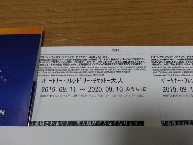 ユニバーサルスタジオジャパン USJ パートナーフレンドリーチケット 大人2枚組_画像3
