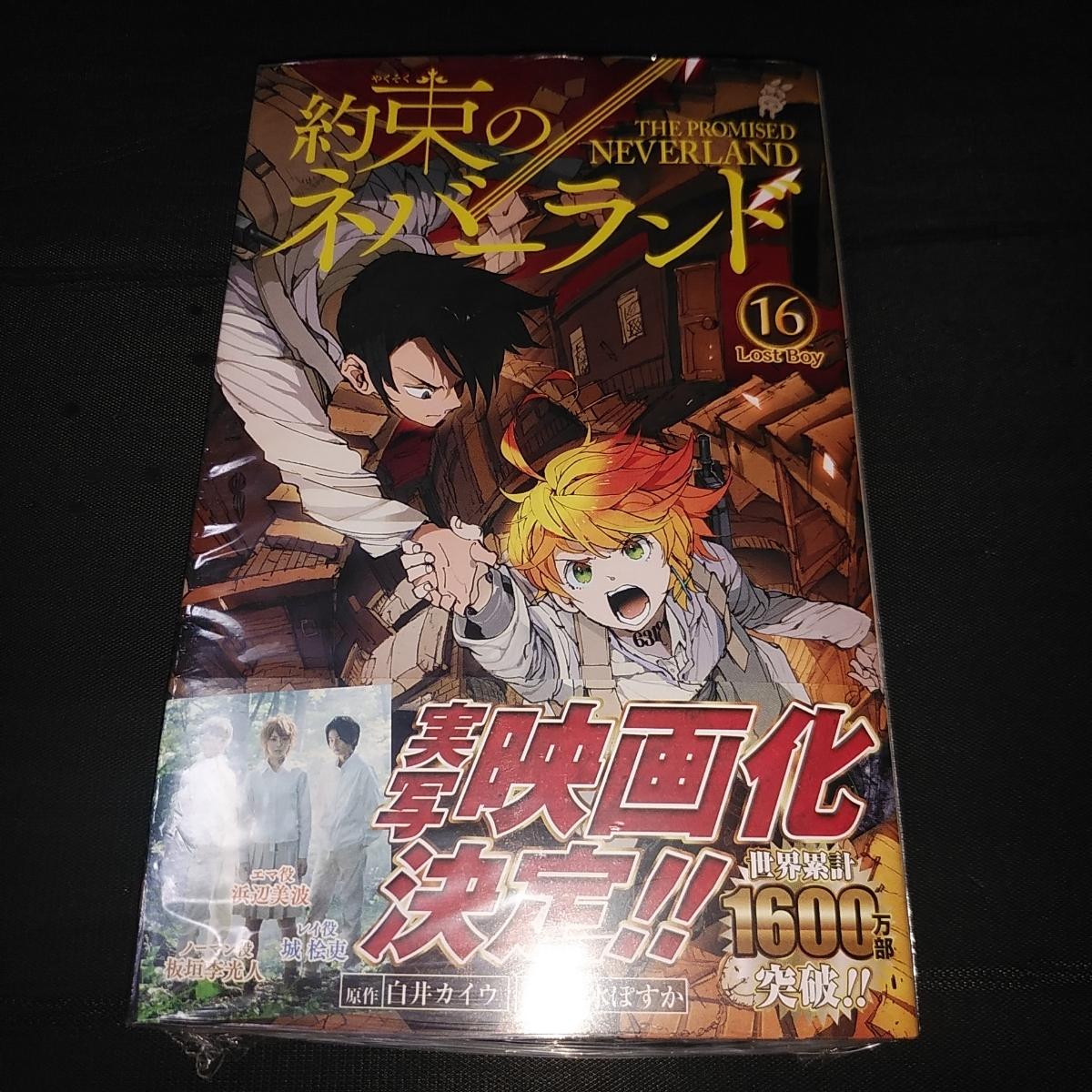 【漫画】約束のネバーランド 16巻 アニメイト特典付き