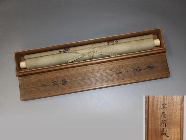 【真作】狩野尚信【布袋図】◆紙本◆識箱◆掛軸 x08077_画像3