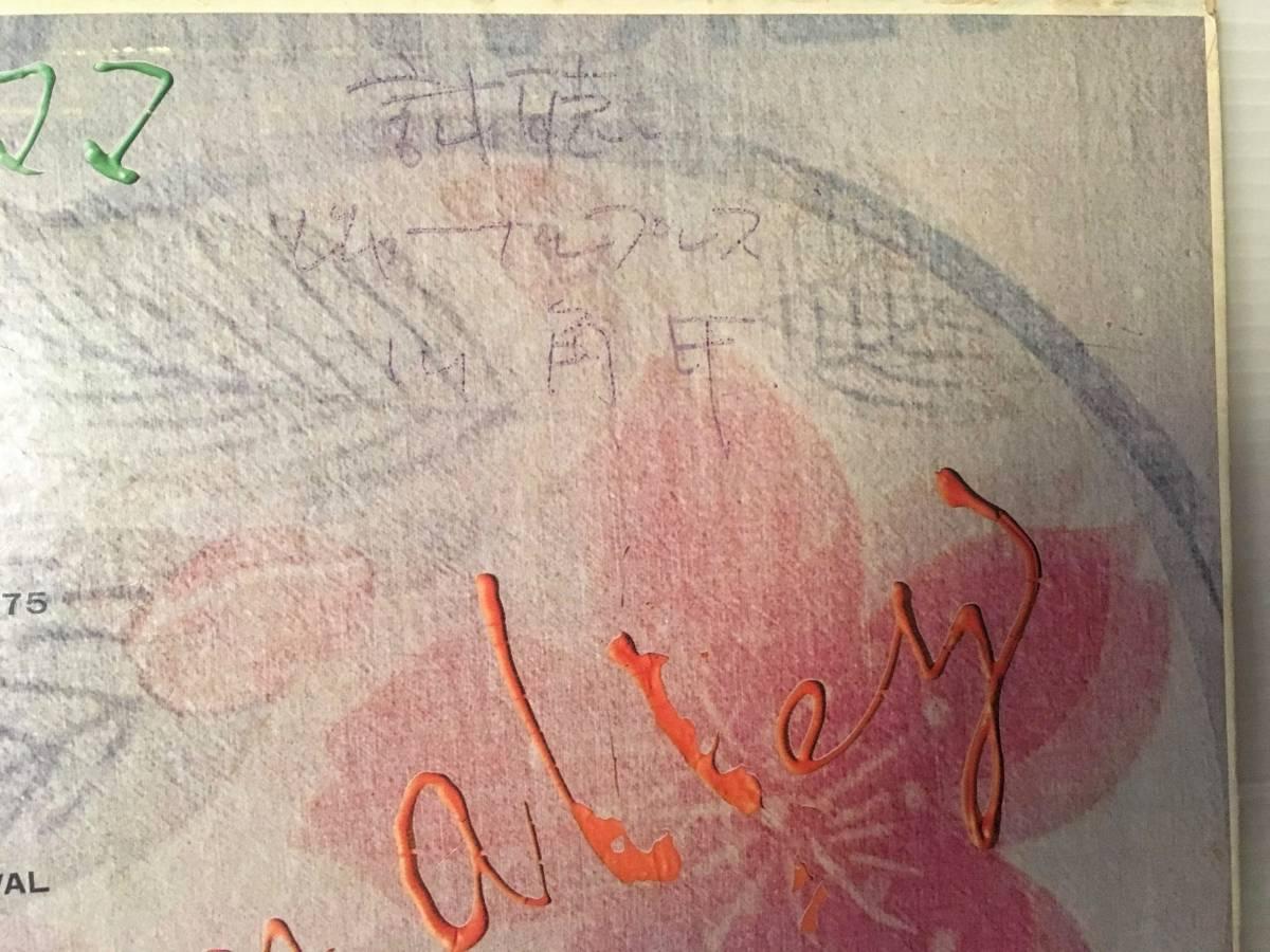 LPレコード / キャラメル・ママ / ティン・パン・アレー / ファースト・アルバム / GW-4017 / ジャーナルプレス / 細野晴臣・松任谷正隆_画像2