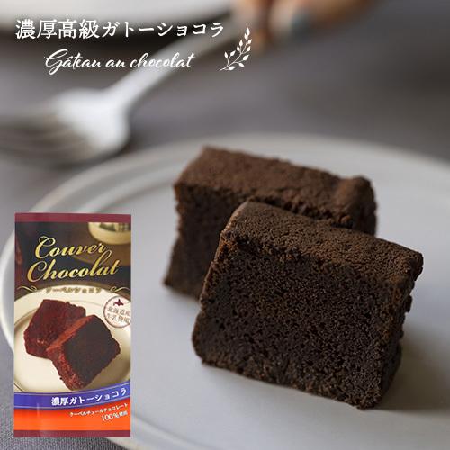 【贈り物・ギフト・プレゼント用】スイーツ ガトーショコラ チョコレート 北海道産牛乳 濃厚 高級 お菓子 化粧箱入り GC-10_画像1