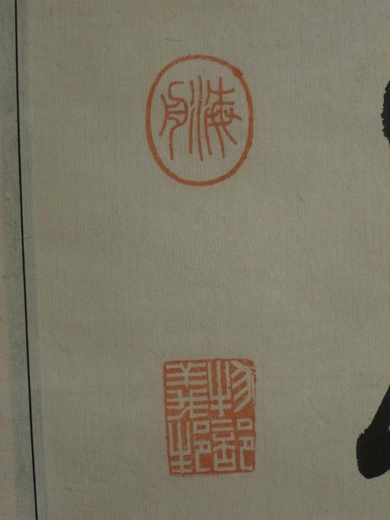 勝海舟『書』掛軸〔紙本 肉筆〕桐箱入り/ 初代海軍卿 山岡鉄舟 高橋泥舟と共に「幕末の三舟」幕臣_画像3