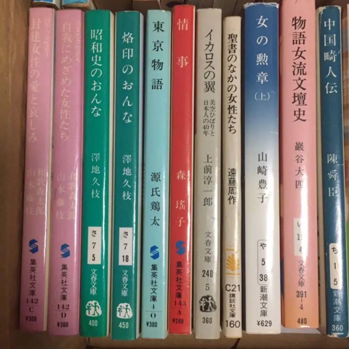 【文庫本】永井路子他 文庫本 32冊セット USED 価格の相談NG