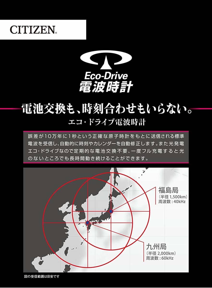 [シチズン]CITIZEN 腕時計 PROMASTER プロマスター エコ・ドライブ 電波時計 マリンシリーズ 200m ダイバー PMD56-3081 メンズ -536-_画像7