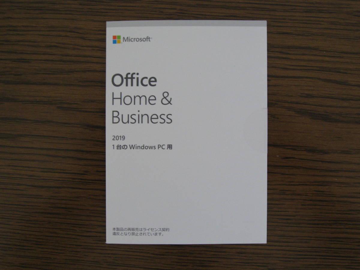 ★新品未開封 Microsoft Office Home&Business 2019 OEM 送料無料(レターパックライト)★