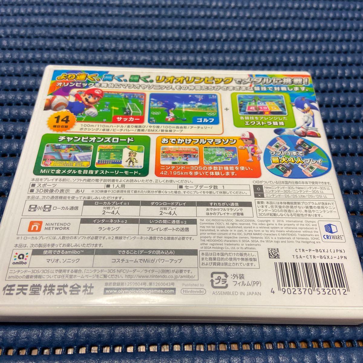 即決!!3DS ソフト マリオ&ソニック AT リオオリンピック_画像2