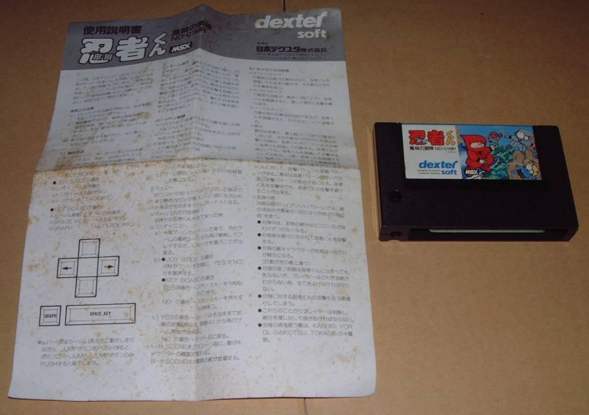 即決【MSX】忍者くん 魔城の冒険(説明書付き)【日本デクスタ】_画像1