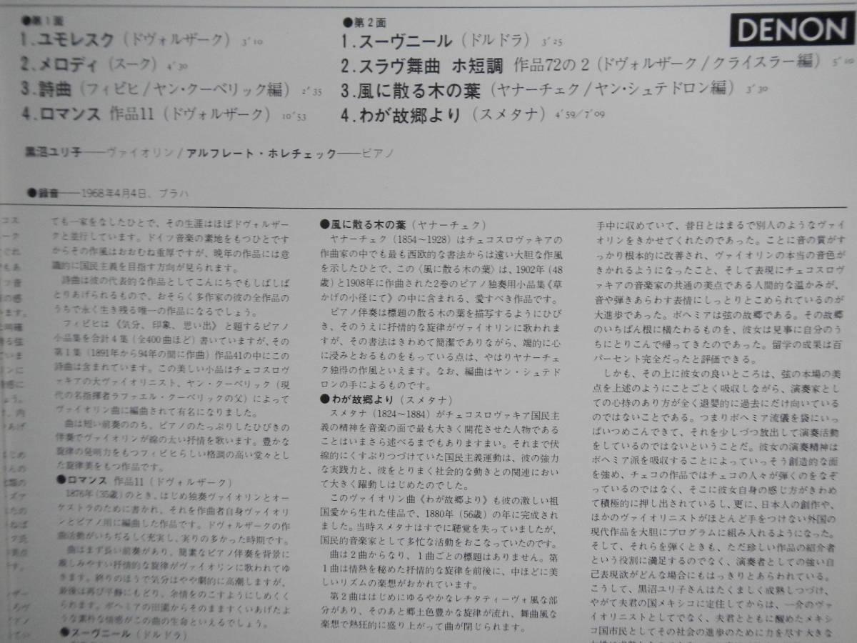 【帯LP】黒沼ユリ子(OS7034ND当時物AUTOGRAPH直筆サイン入DENON日本コロムビア1981年UNPLAYED未使用品ユモレスクYURIKO KURONUMA)_画像4