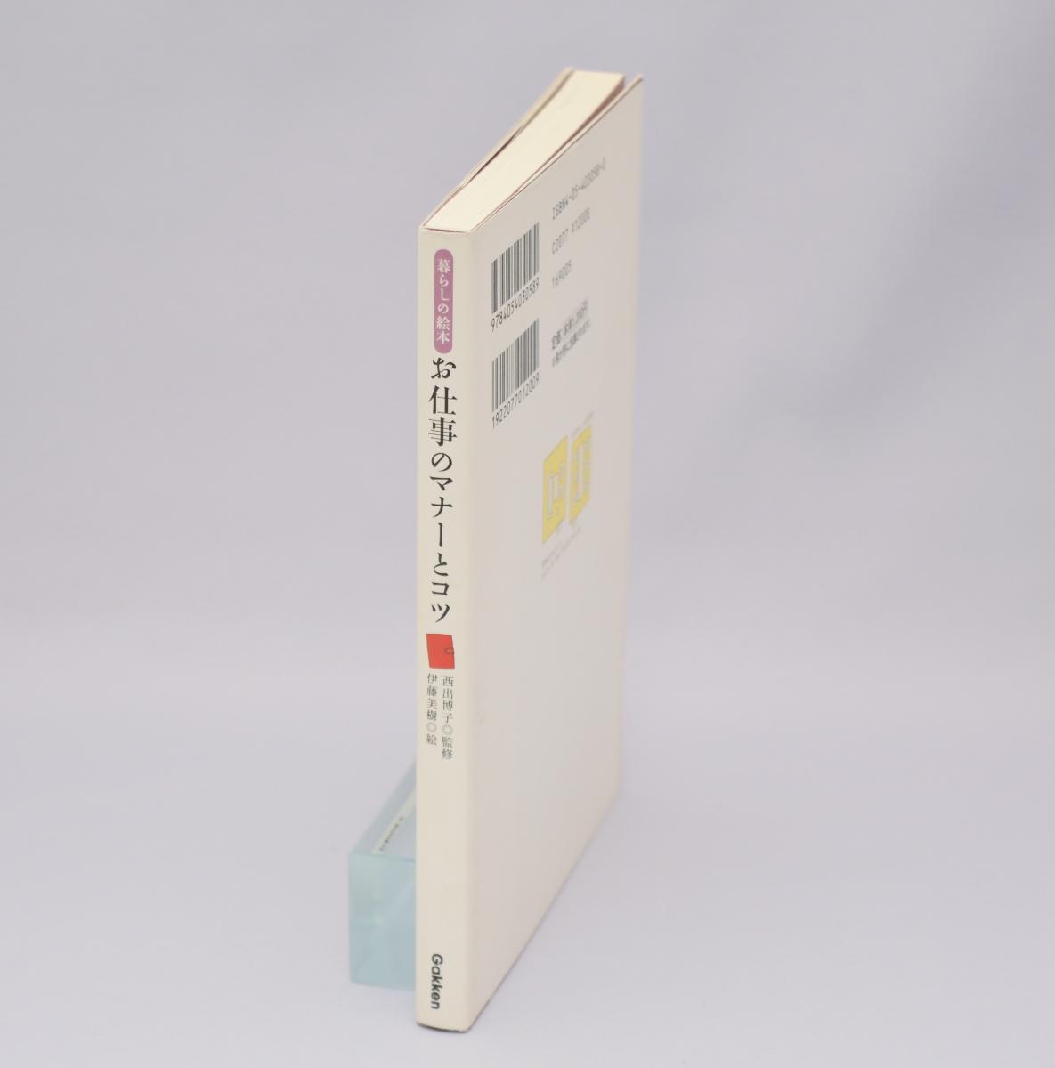 暮らしの絵本 お仕事のマナーとコツ 西出博子/伊藤美樹 学習研究社 2006年_画像2