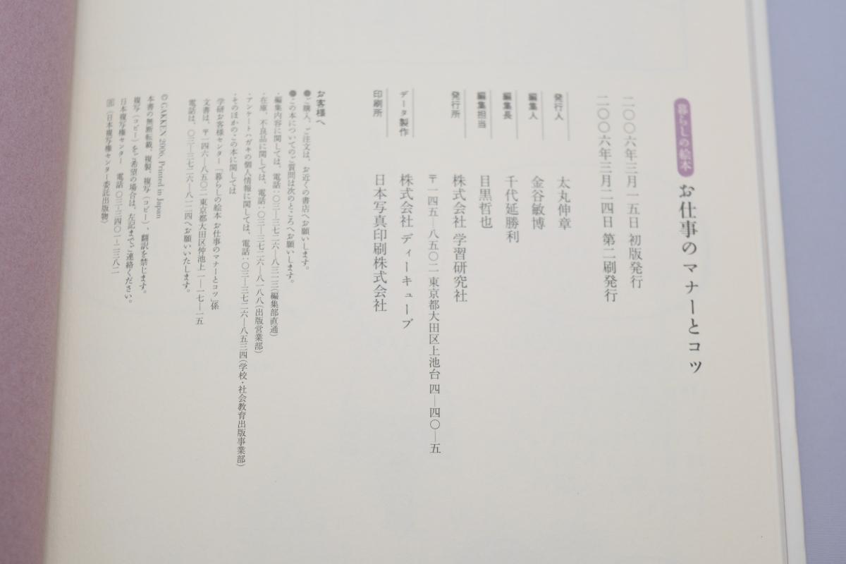 暮らしの絵本 お仕事のマナーとコツ 西出博子/伊藤美樹 学習研究社 2006年_画像5