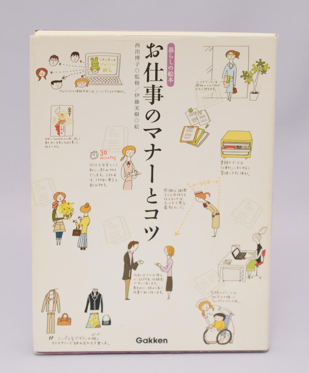 暮らしの絵本 お仕事のマナーとコツ 西出博子/伊藤美樹 学習研究社 2006年_画像1