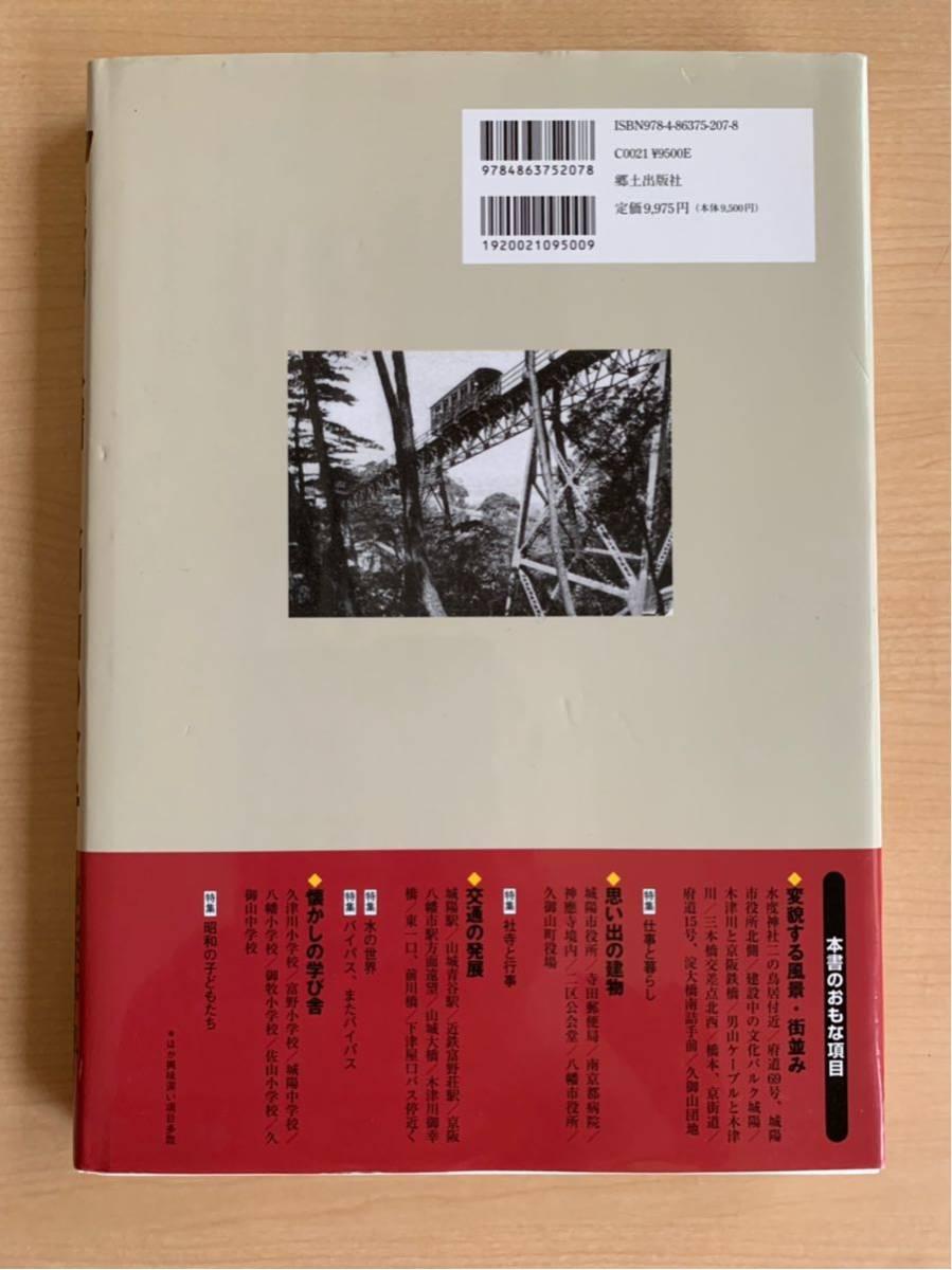 写真集 京都府ー城陽・八幡・久御山の今昔_画像2