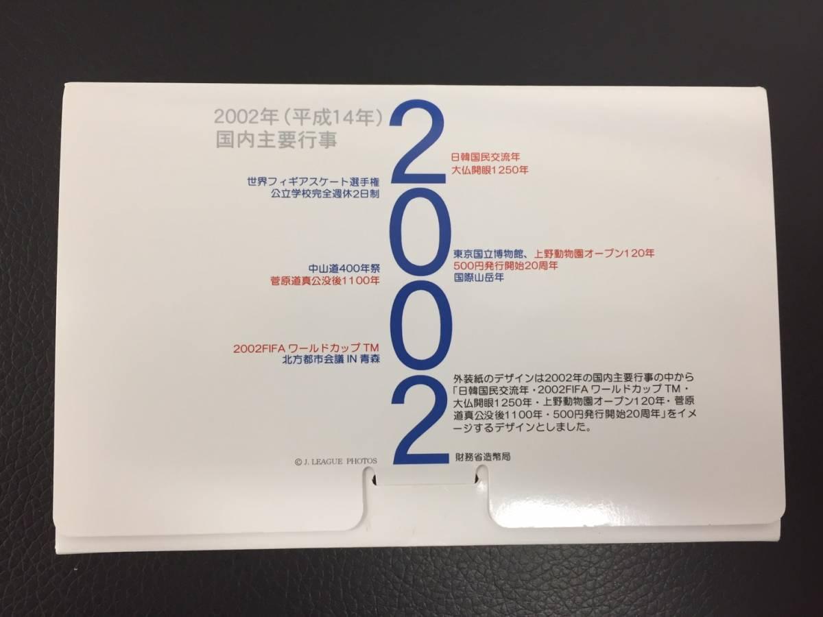 【7377】平成14年 2002年 通常 貨幣セット Mint Set ミントセット 硬貨_画像2