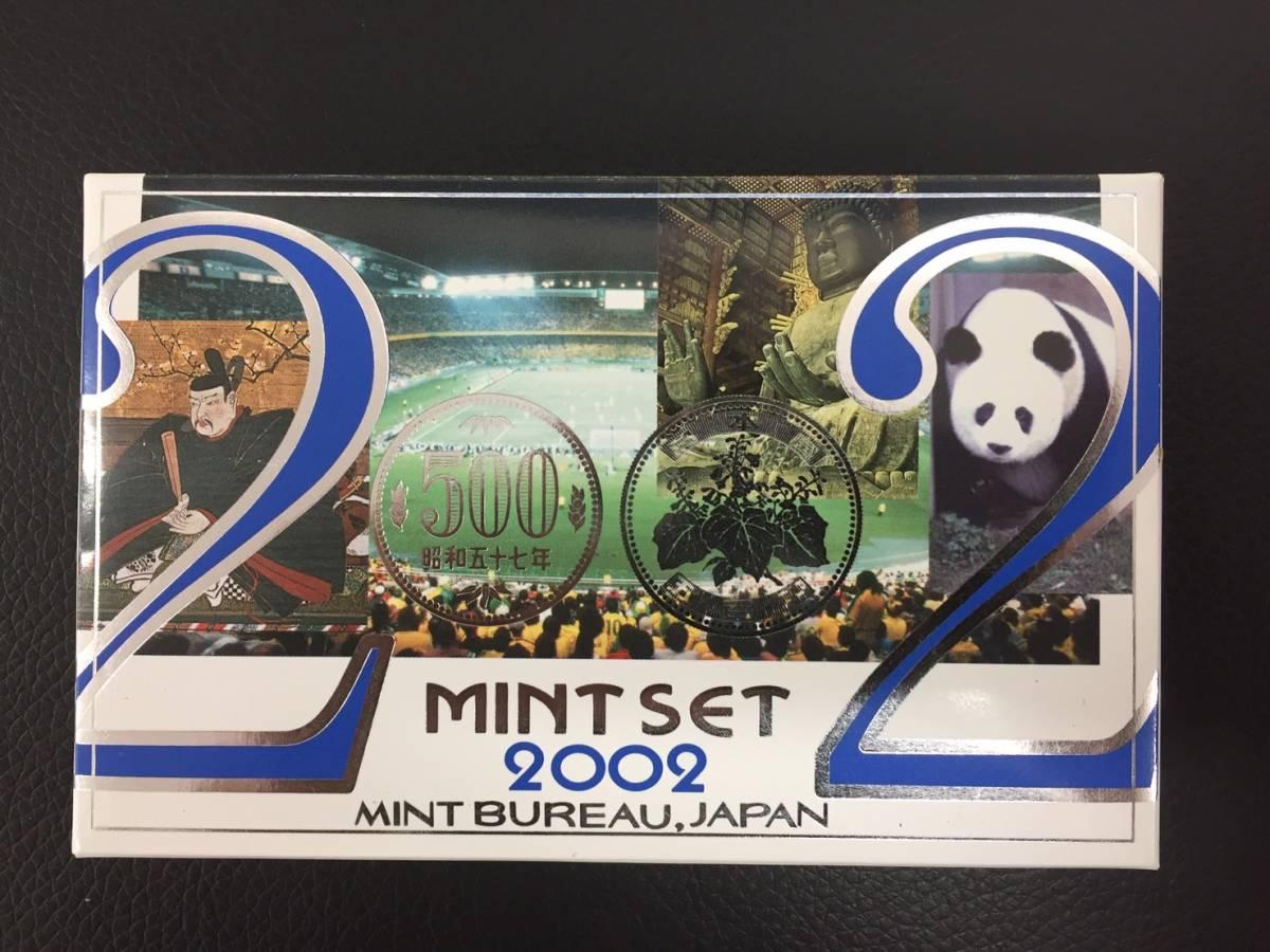 【7377】平成14年 2002年 通常 貨幣セット Mint Set ミントセット 硬貨