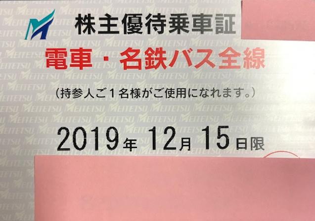 名古屋鉄道(名鉄)株主優待乗車証 電車バス全線 定期型 2019/12/15迄有効  送料(ネコ