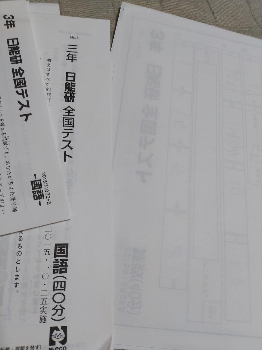 日能研 全国テスト 小学3年生 国語 算数