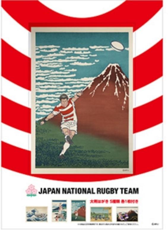 ラグビーワールドカップ★フレーム切手★JAPAN NATIONAL RUGBY TEAM 日本代表 2019_画像2