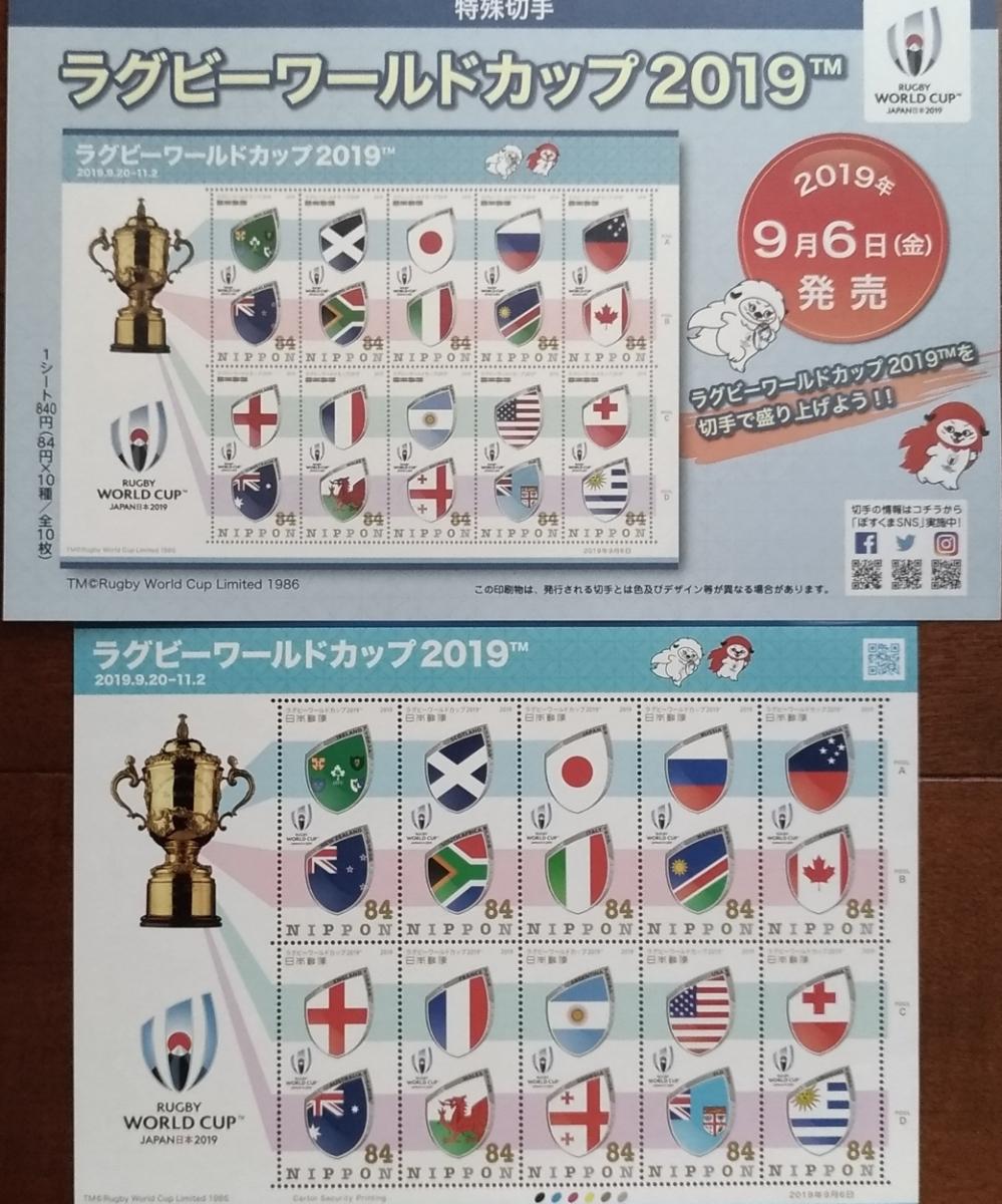 解説書付き★ラグビーワールドカップ2019★特殊切手 RWC 日本_画像1