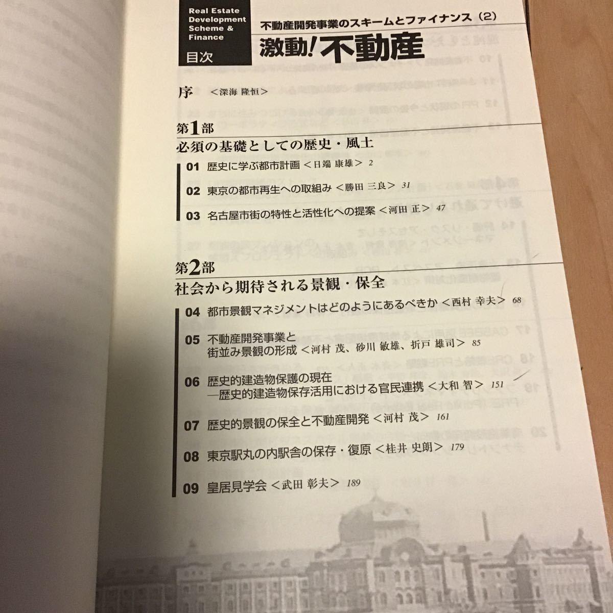 激動! 不動産 不動産開発事業のスキームとファイナンス(2) 清文社 2009年7月 初版発行_画像6