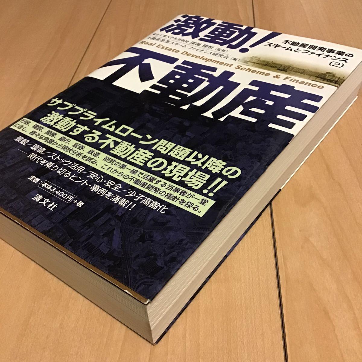 激動! 不動産 不動産開発事業のスキームとファイナンス(2) 清文社 2009年7月 初版発行_画像5