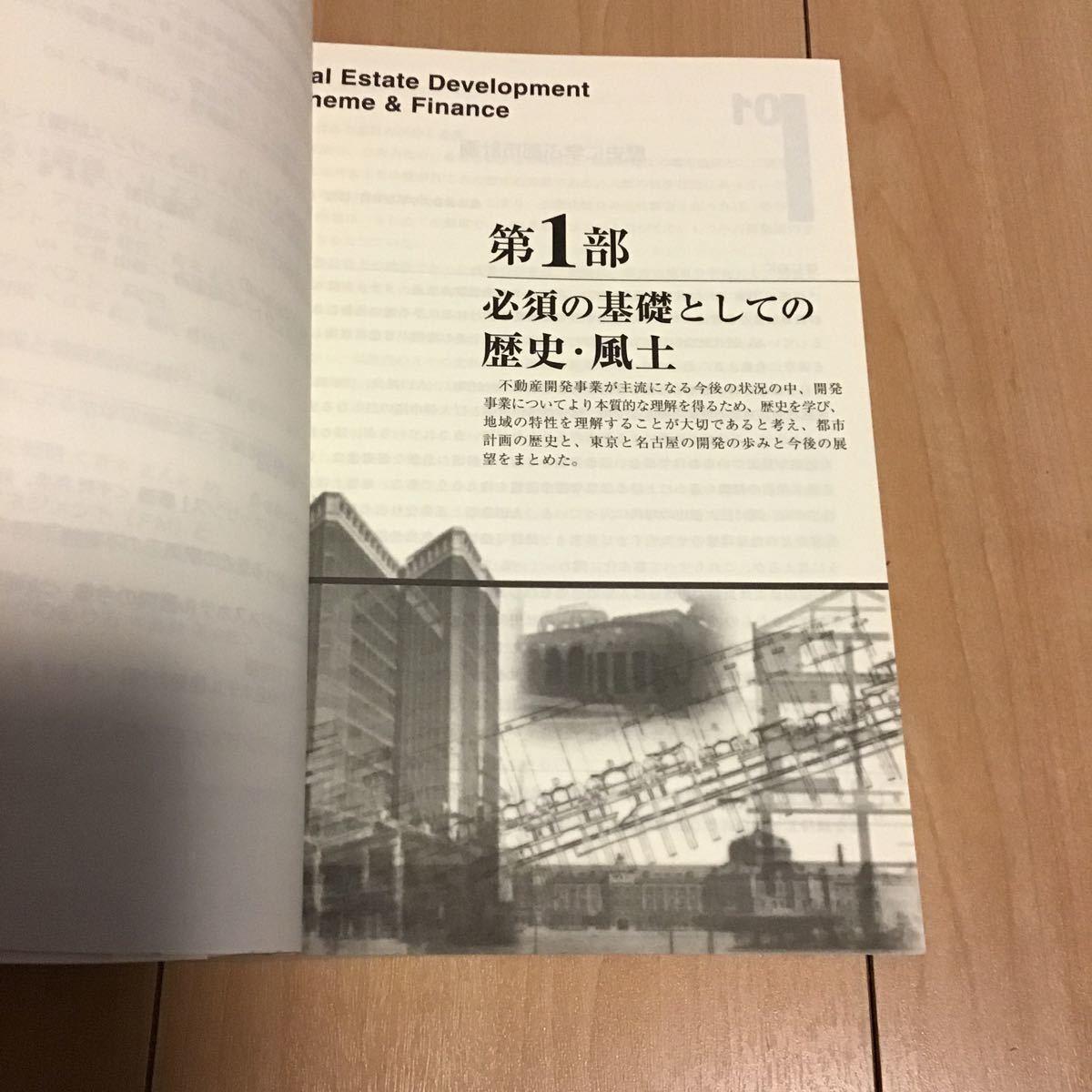 激動! 不動産 不動産開発事業のスキームとファイナンス(2) 清文社 2009年7月 初版発行_画像9