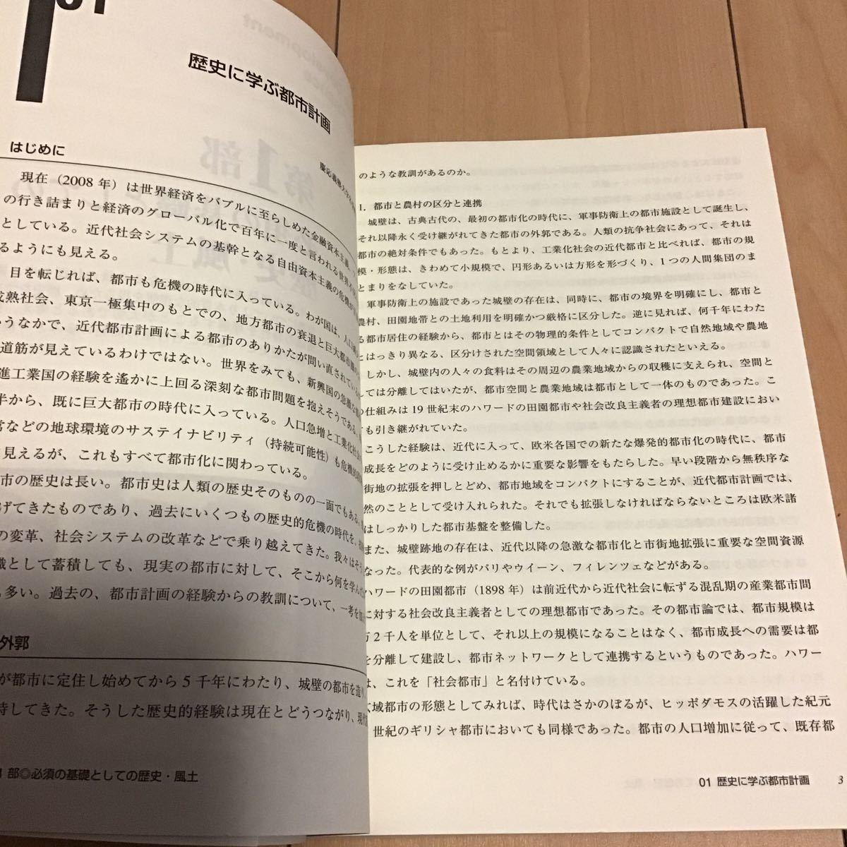 激動! 不動産 不動産開発事業のスキームとファイナンス(2) 清文社 2009年7月 初版発行_画像10