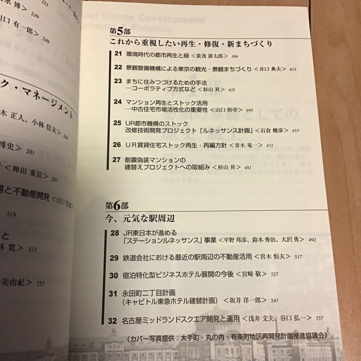 激動! 不動産 不動産開発事業のスキームとファイナンス(2) 清文社 2009年7月 初版発行_画像8