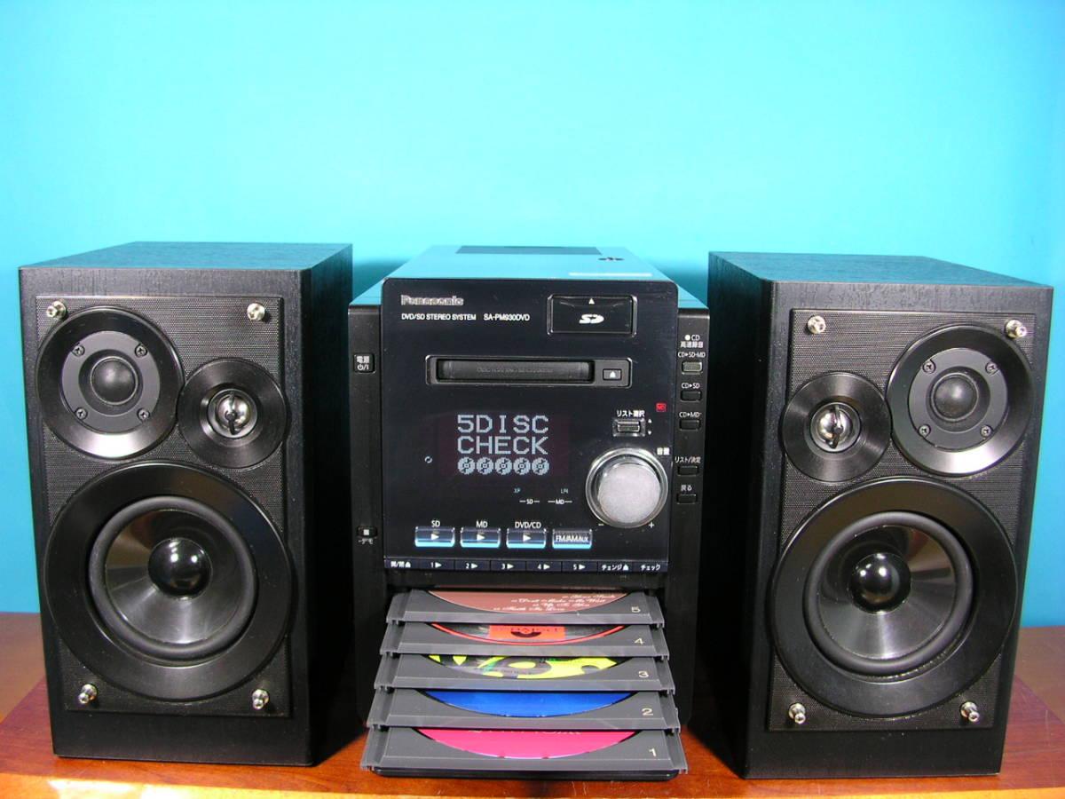 Panasonic5CD・DVD・SDコンポSC-PM930DVD